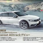 新型Passat Alltrack登場!
